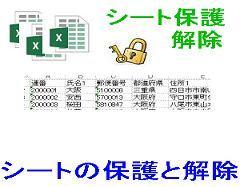 Excelの複数ブックに渡りシートの保護と設定をする