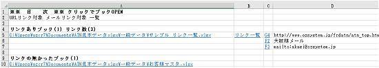 url・メールリンク一覧集積処理結果