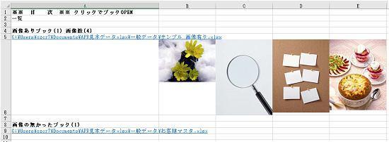 画像ファイルの一覧集積処理結果