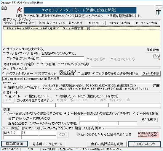 シート保護の設定と解除画面