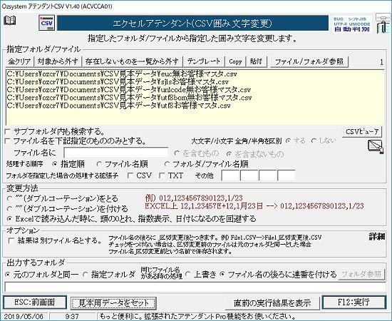 CSV囲み文字変更画面