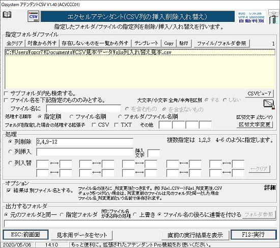 CSV列の挿入削除入れ替え画面