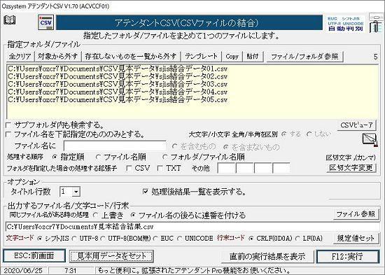 CSV列ファイルの結合