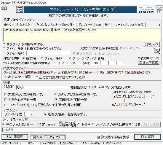 CSV重複行の削除画面
