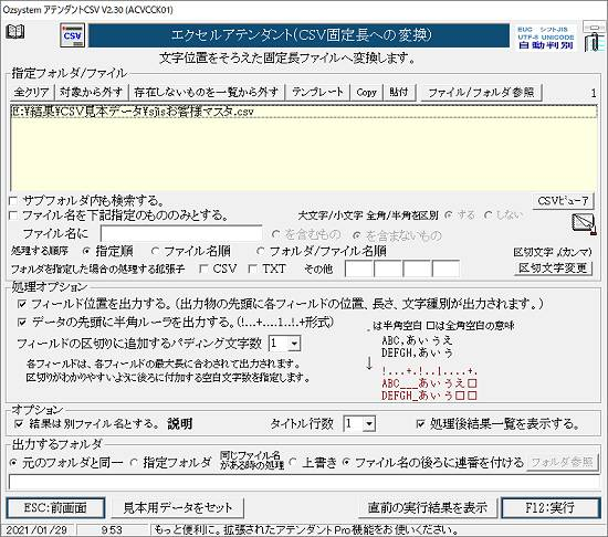 CSV固定長への変換画面