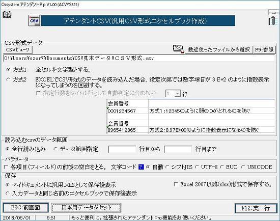汎用CSV形式エクセルブック作成画面