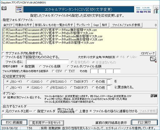 CSV区切り文字変更画面