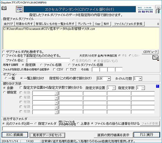 CSVファイル振り分け画面