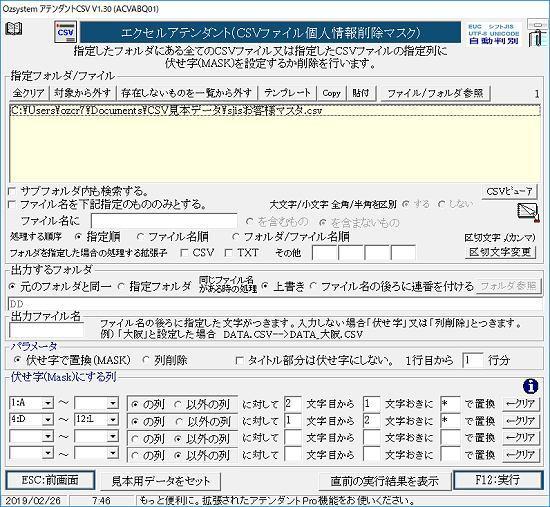 CSVファイル個人情報削除マスク画面