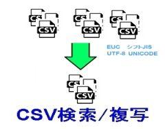 csv検索/複写ロゴ