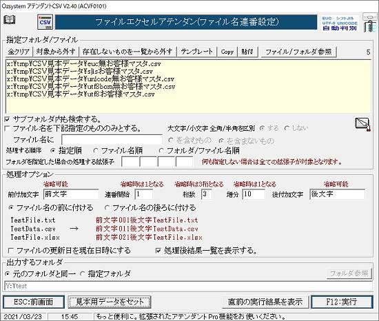 ファイル名連番設定画面