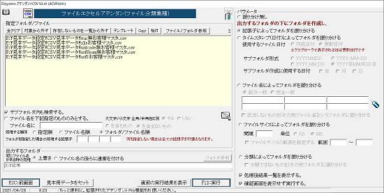 ファイル分類集積画面