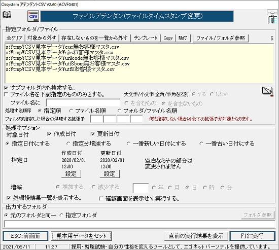 ファイルタイムスタンプ変更画面
