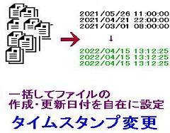 ファイルタイムスタンプ変更