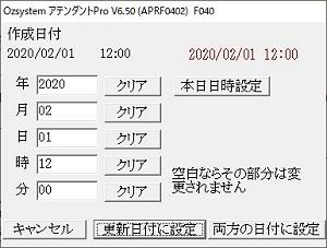 ファイルタイムスタンプ変更日付設定