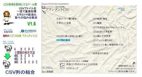 コード 変換 文字 csv
