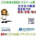 CSVのお供 アテンダントCSV ロゴ