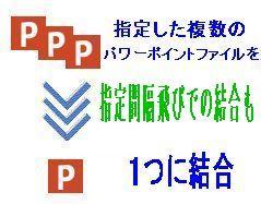複数パワーポイントファイルの結合