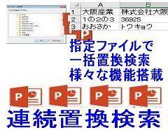複数パワーポイントファイルに渡る連続置換検索