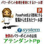 パワーポイントのお供 アテンダントPpロゴ