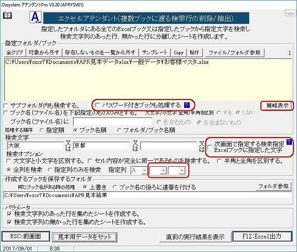 複数ブック検索行の削除抽出の拡張部分