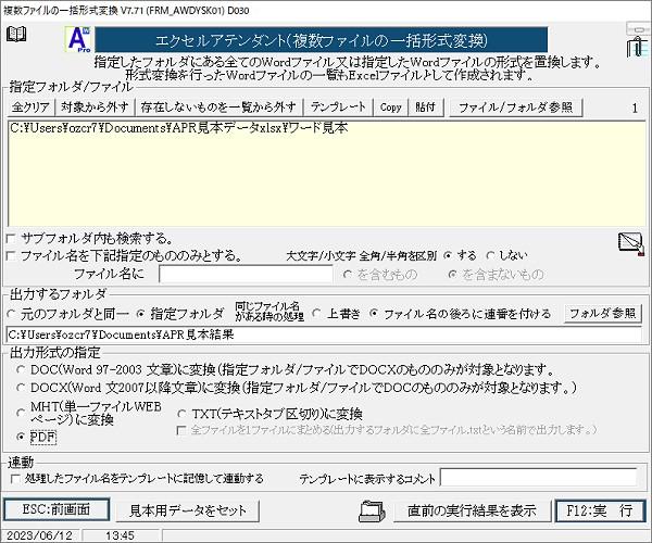 ワード処理:複数ファイル一括形式変換