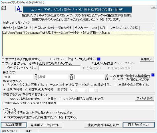 アテンダントPro検索行の削除抽出処理画面