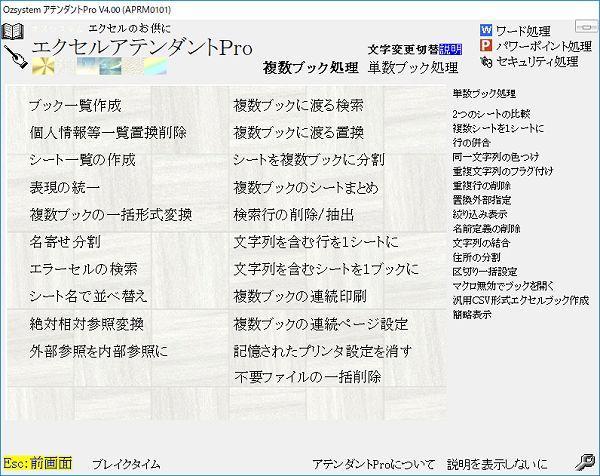 アテンダントProメニュー文字変更2