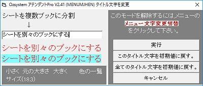 アテンダントProメニュー文字変更