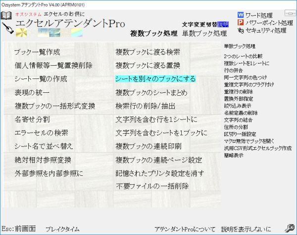 アテンダントProメニュー文字変更4