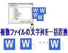 複数ファイルに渡る置換