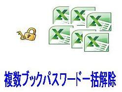 複数ブックのパスワード一括解除