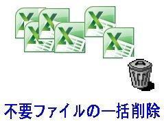不要ファイルの一括削除