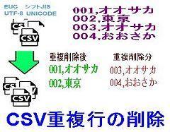 CSV重複行の削除