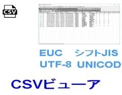 CSVビューアロゴ