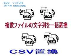 CSV置換ロゴ
