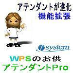 WPS版アテンダントProのロゴ