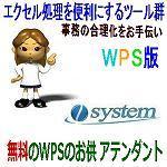 WPSのお供 アテンダント(WPS版) ロゴ