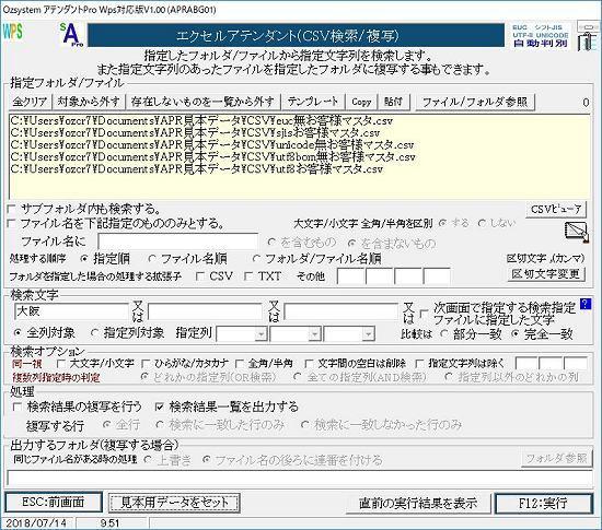 CSV検索/複写画面