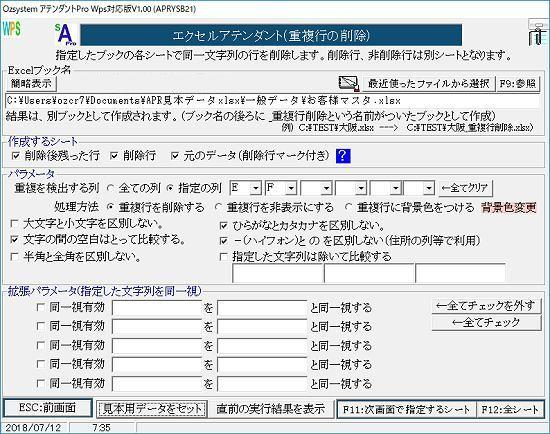 重複行の削除指定画面