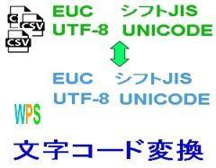 文字コード変換ロゴ