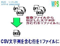CSV文字列を含む行を1ファイルにロゴ