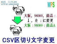 CSV区切り文字変更ロゴ