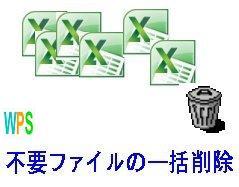 不要ファイルの一括削除ロゴ