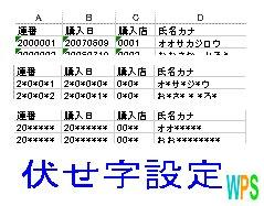伏せ字設定ロゴ