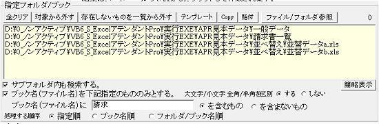 フォルダ/ファイル指定方法