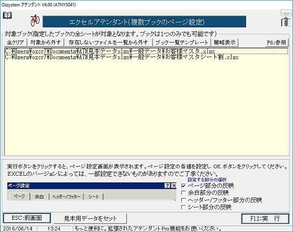 複数ブックのページ設定画面