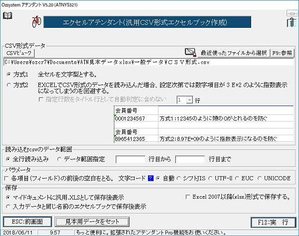 汎用CSV形式Excelブック作成画面