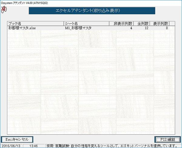 絞り込み表示シート選択画面
