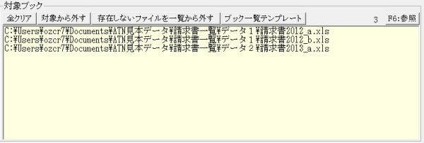 エクセルのお供 アテンダント説明02